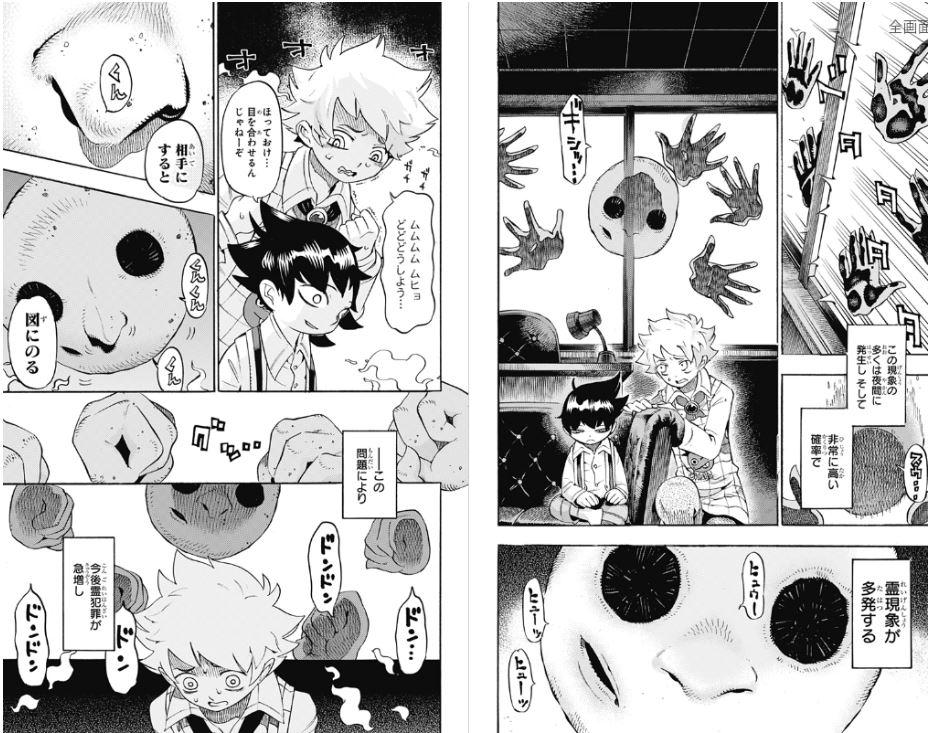 ムヒョとロージーの魔法律相談事務所 アニメ化