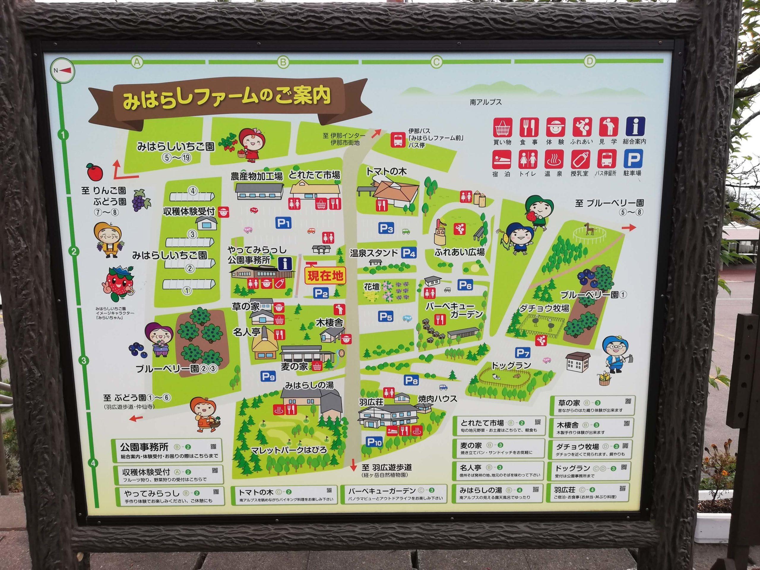 ペットとお出かけ 長野県伊那市 みはらしファーム エリアマップ